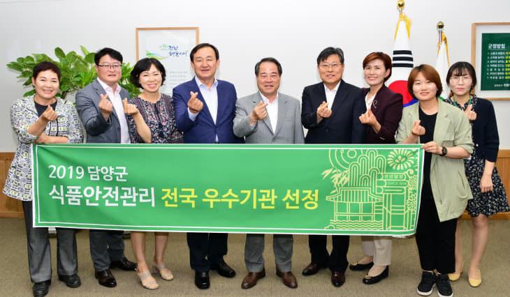 크기변환_담양군, 식품안전관리 전국 우수기관 선정 (2)