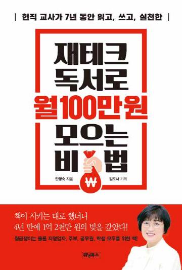 재테크독서로월100
