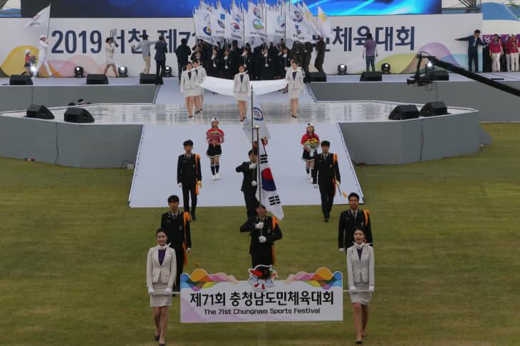 제71회 충남도민체전 개막