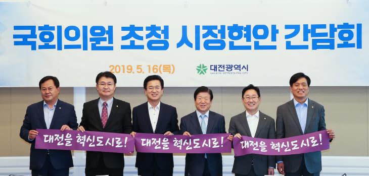 대전시, 국회의원 초청 시정현안 간담회 개최 (2차) 1