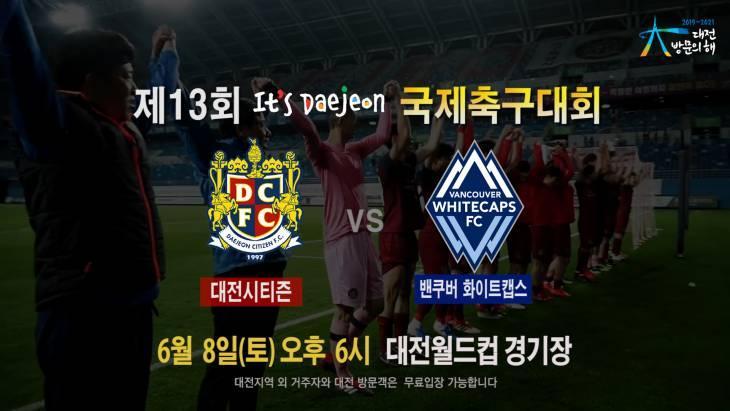 제13회 이츠대전축구대회 대전시티즌VS밴쿠버화이트캡스 알림