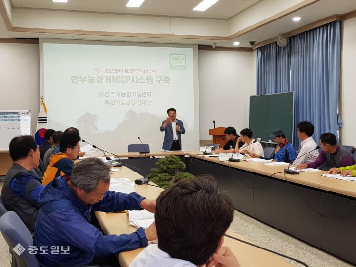 2. 안전(HACCP) 축산물 생산의 메카 '경주천년한우(1)