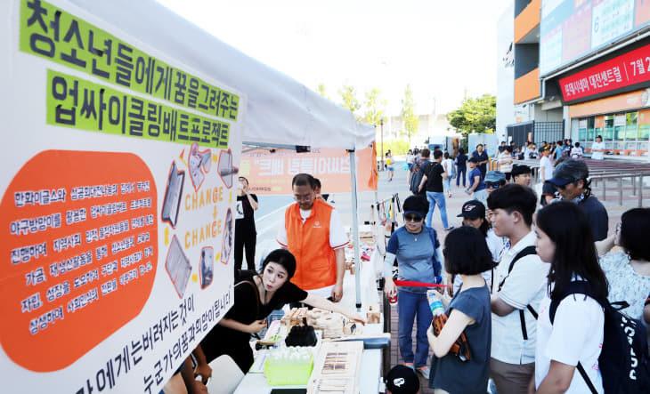 위글스 업사이클링 프로젝트 플리마켓 개최