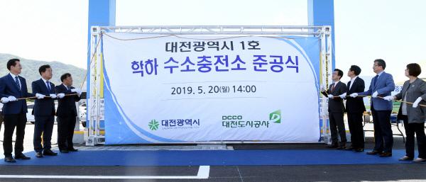 20190520-수소충전소 준공1