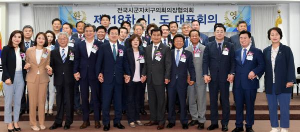 20190521-전국 시군구의회의장협의회