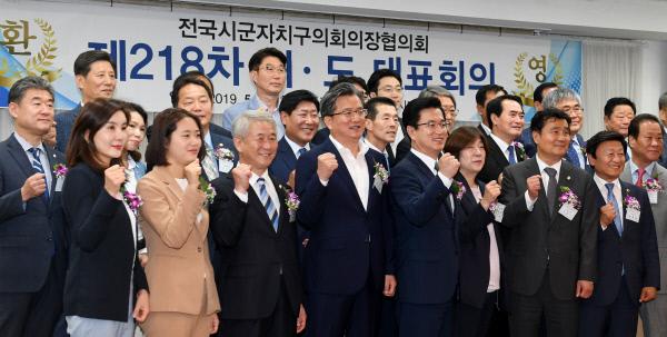 20190521-전국 시군구의회의장협의회1