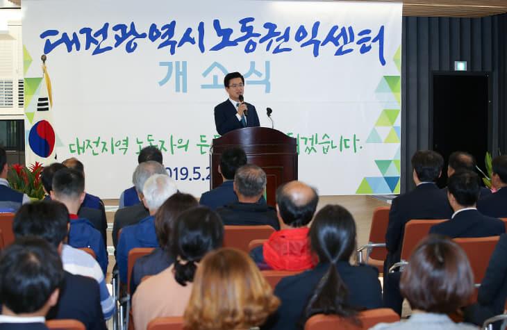 대전시 노동권익센터 개소 (1)