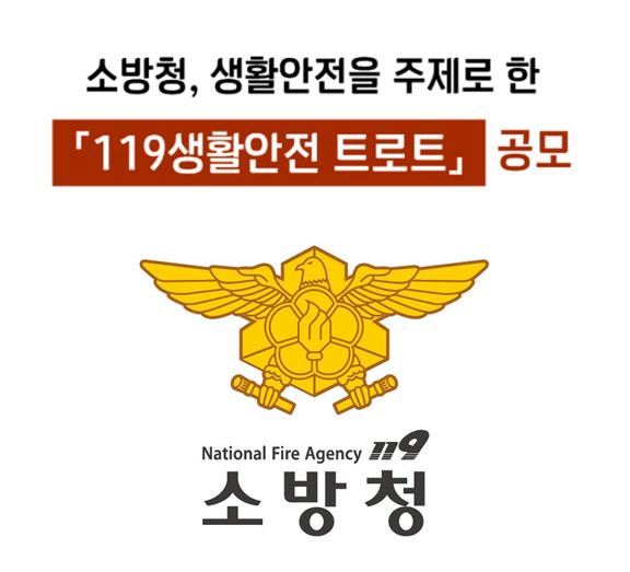119생활안전트로트