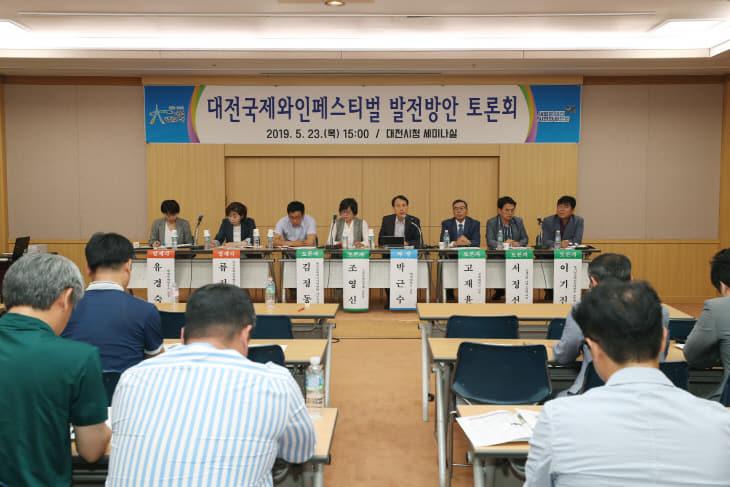 대전시, 와인페스티벌 발전방안 토론회 개최 (3)
