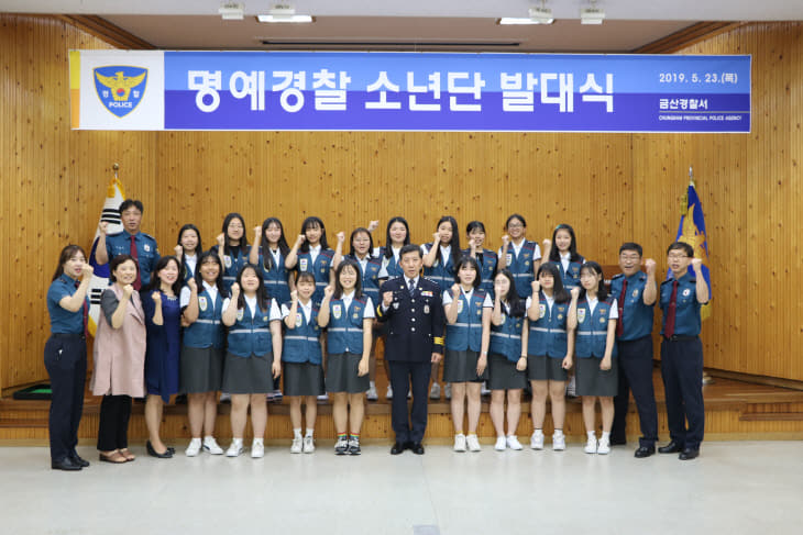 명예경찰소년단 발대식