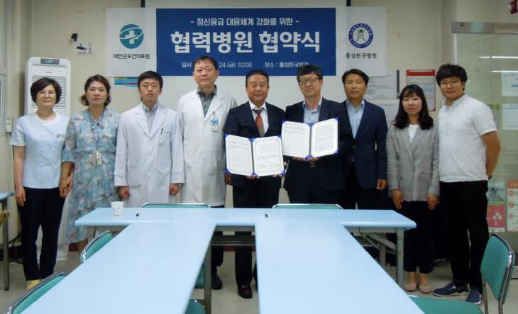 태안군보건의료원-홍성한국병원 협약 (2)
