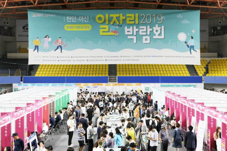일자리경제과(천안아산 일자리박람회) (2)