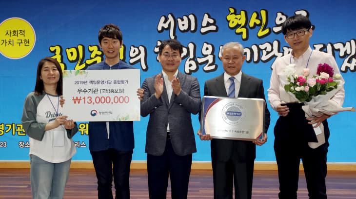 국방홍보원 책임운영기관 우수기관상 수상