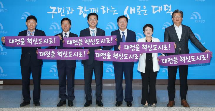 대전 혁신도시 지정, 시장-구청장 힘 모은다 (2)