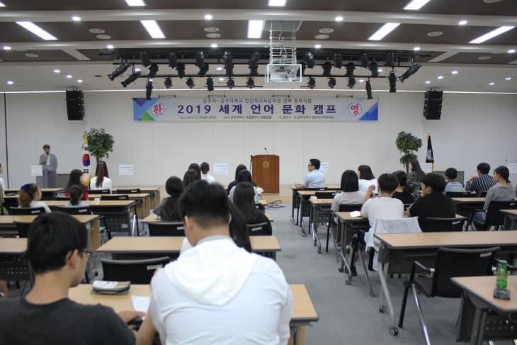 2019 세계 언어 문화 캠프