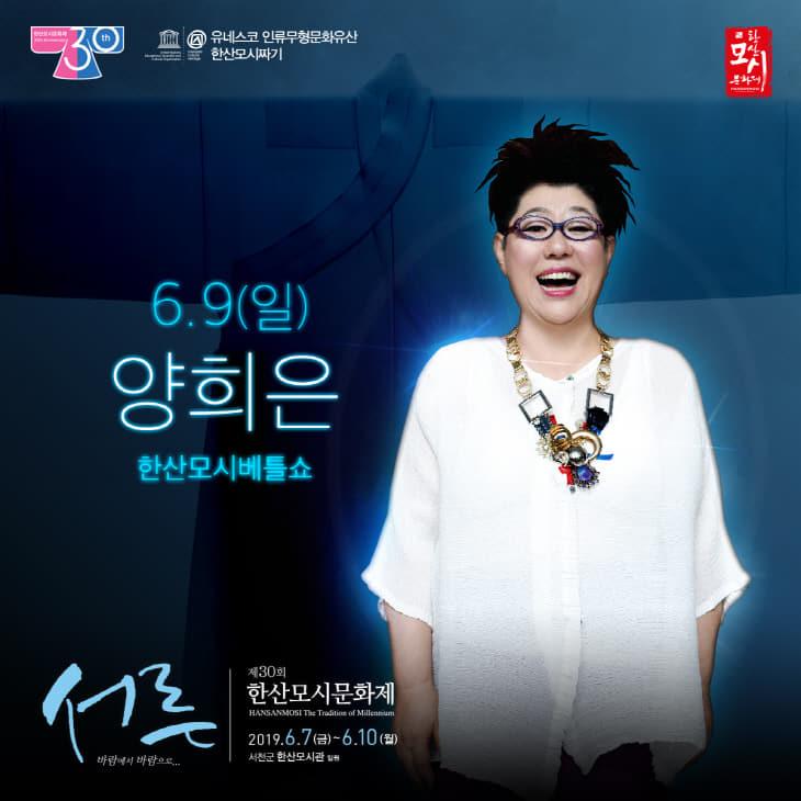 서천, 풍성한 한산모시문화제 공연 프로그램