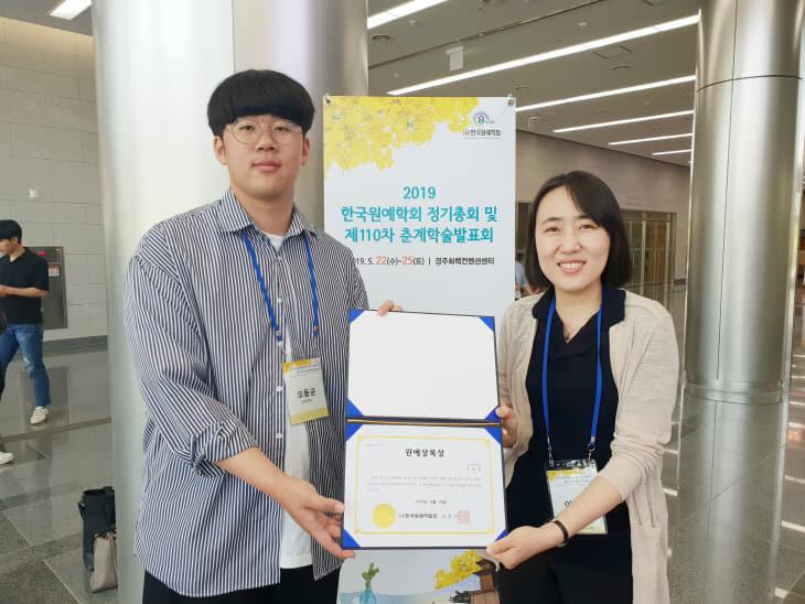 원예조경학과 오동균 학생과 스마트원예계열 이현아 지도교수