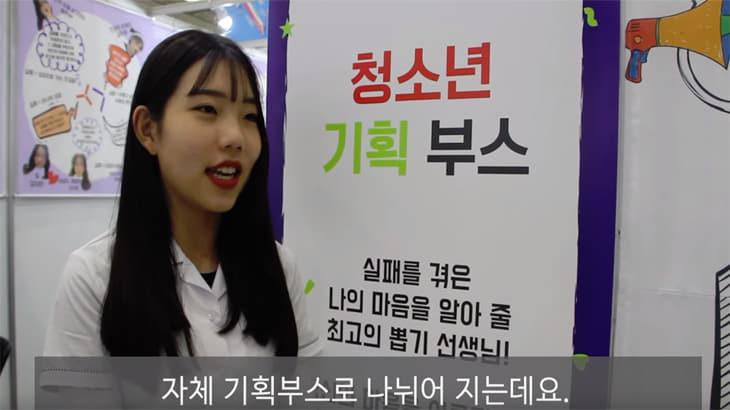 실패를 감각하다! 실패박람회 in 대전(행정안전부)