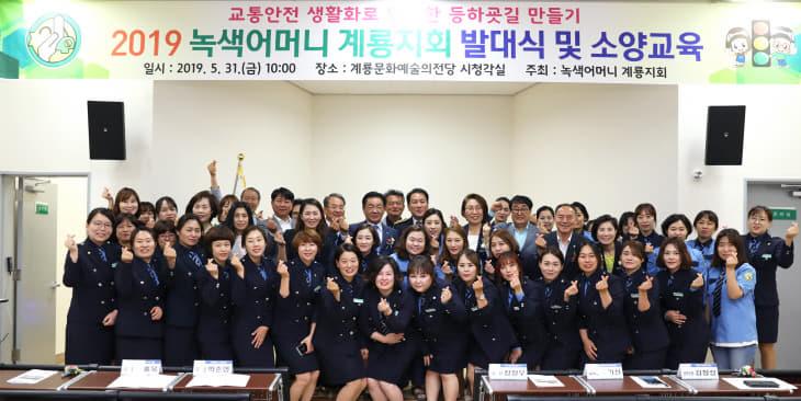 사본 -19.5.31 녹색어머니연합회 계룡시지회 발대식_계룡시 (2)