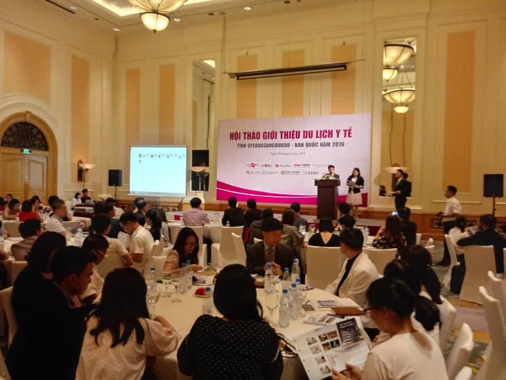 베트남 의료관광 홍보설명회