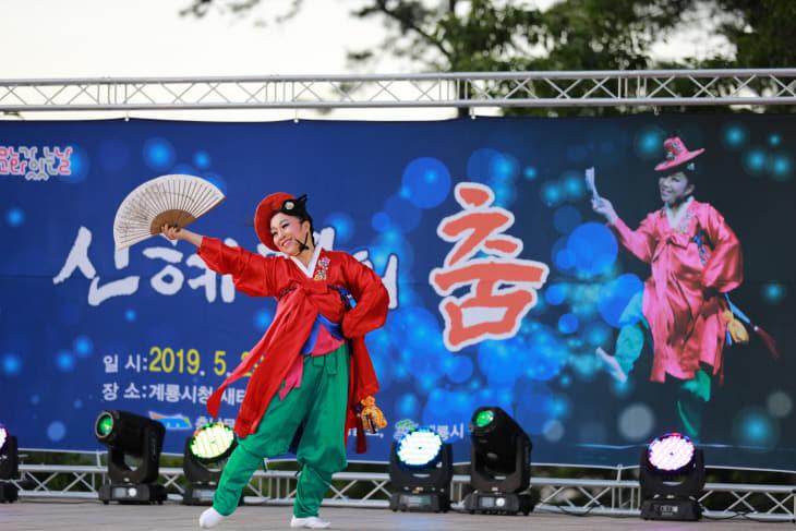 신혜경의 춤