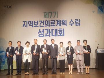 1. 제7기 지역보건의료계획 성과대회 수상장면