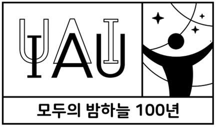 그림 2. 국제천문연맹(IAU) 창립 100주년 기념 로고