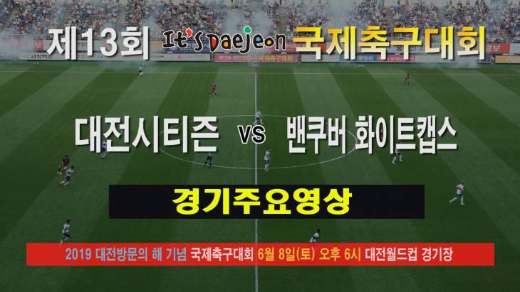 이츠대전국제축구대회 대전시티즌 vs 밴쿠버 화이트캡스 경기주요 영상