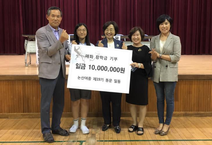 논여중, 천만원 동문장학금 기탁