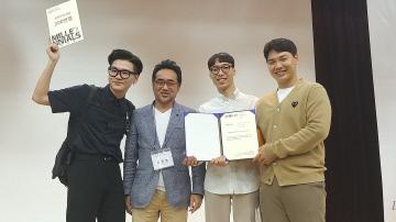호서대생, 한국디자인학회 학술대회 최우수상