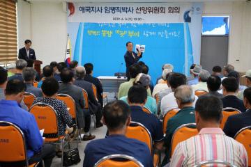 2. 선양위원회 총회 장면