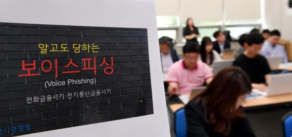 20190610-보이스피싱 예방 설명회
