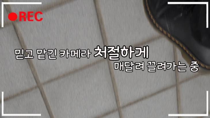 중도일보 수습기자들의 생애 첫 영상취재! 어서와 카메라는 처음이지?