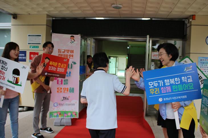서천교육지원청 위센터, 비인중 등교맞이 캠페인