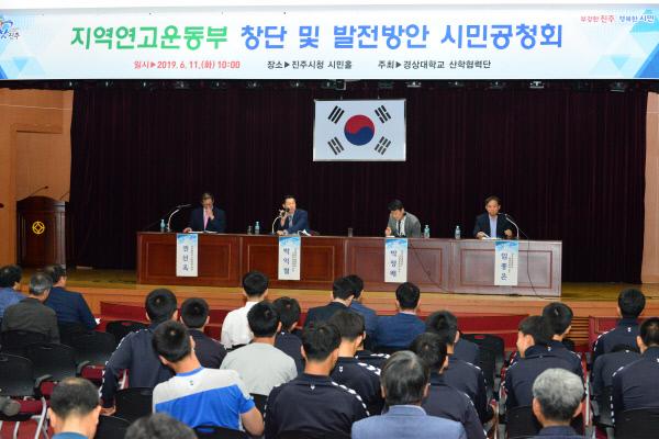 진주시 지역연고운동팀 창단 다양한 채널 통해 의견 수렴