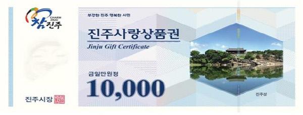 0611 진주시 소상공인을 위한 진주사랑 상품권 발행 (2)