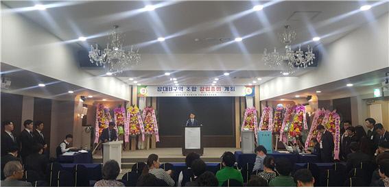 장대 총회
