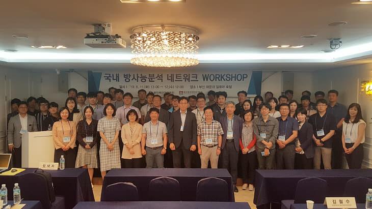 사진1.방사능분석 네트워크 워크숍 단체사진