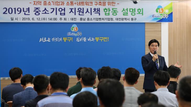 20190612-2019년 중소기업 지원시책 합동 설명회1