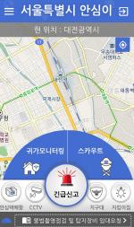 서울안심이앱