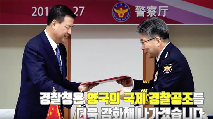 경찰청, 중국 공안부 상무부부장 치안협력회담