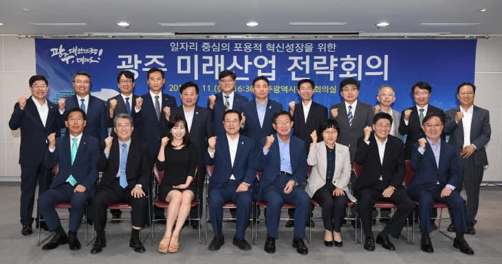 크기변환_광주 미래산업전략회의8)