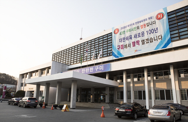 020년 전국체육대회 최종 유치 확정2
