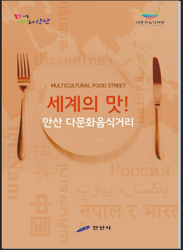 안산시,'세계의 맛, 안산다문화음식거리'책자 제작