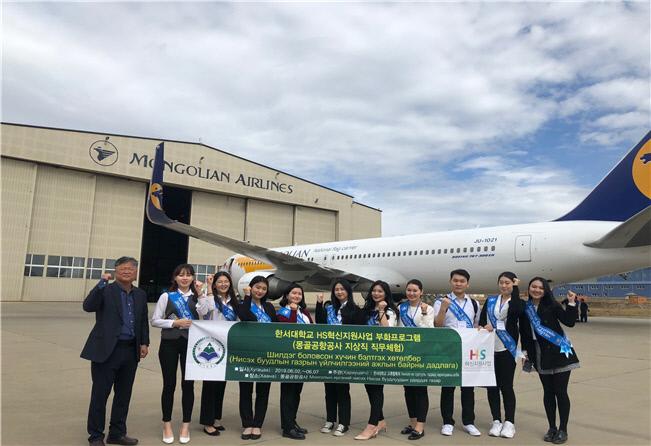 징기스칸 국제공항 격납고에서 기념촬영하는 한서대 교육생들