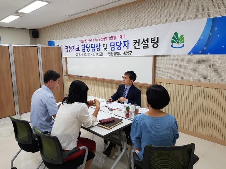 0613 정부합동평가 대비 국정평가지표 담당자 컨설팅 실시 (2)