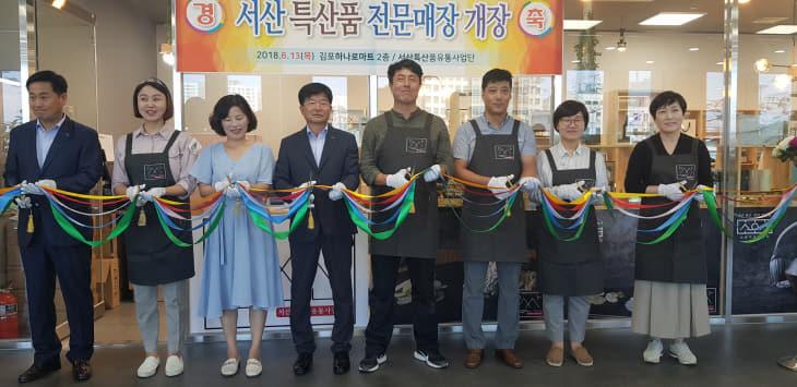 (서산)0613 김포 서산특산품관 개관