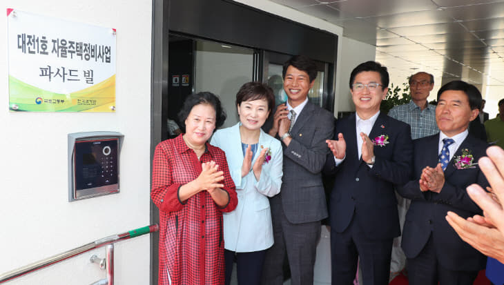 대전서 LH 매입형 자율주택정비사업 전국 첫 결실 (2)