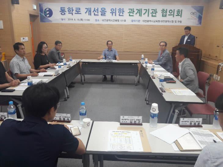 교육복지안전과 통학로 개선 협의회 (3)