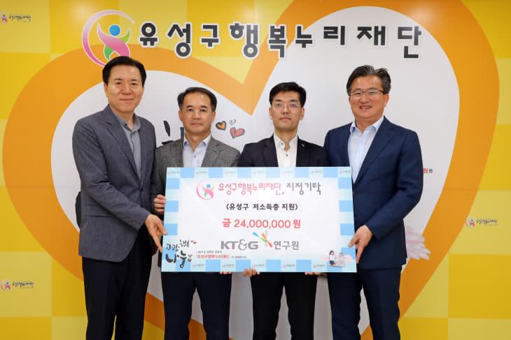 KT&G 연구원, 유성구 행복누리재단에 후원금 기탁